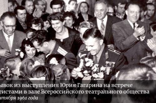 Отрывок из выступления Юрия Гагарина на встрече с артистами в зале Всероссийского театрального общества 11 сентября 1961 года