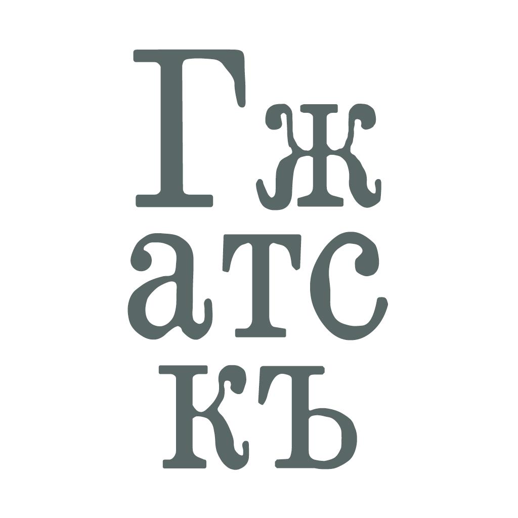 Город Гжатск
