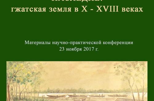 «Наследие: гжатская земля в Х-ХVIII веках. Материалы научно-практической конференции 23 ноября 2017 года»
