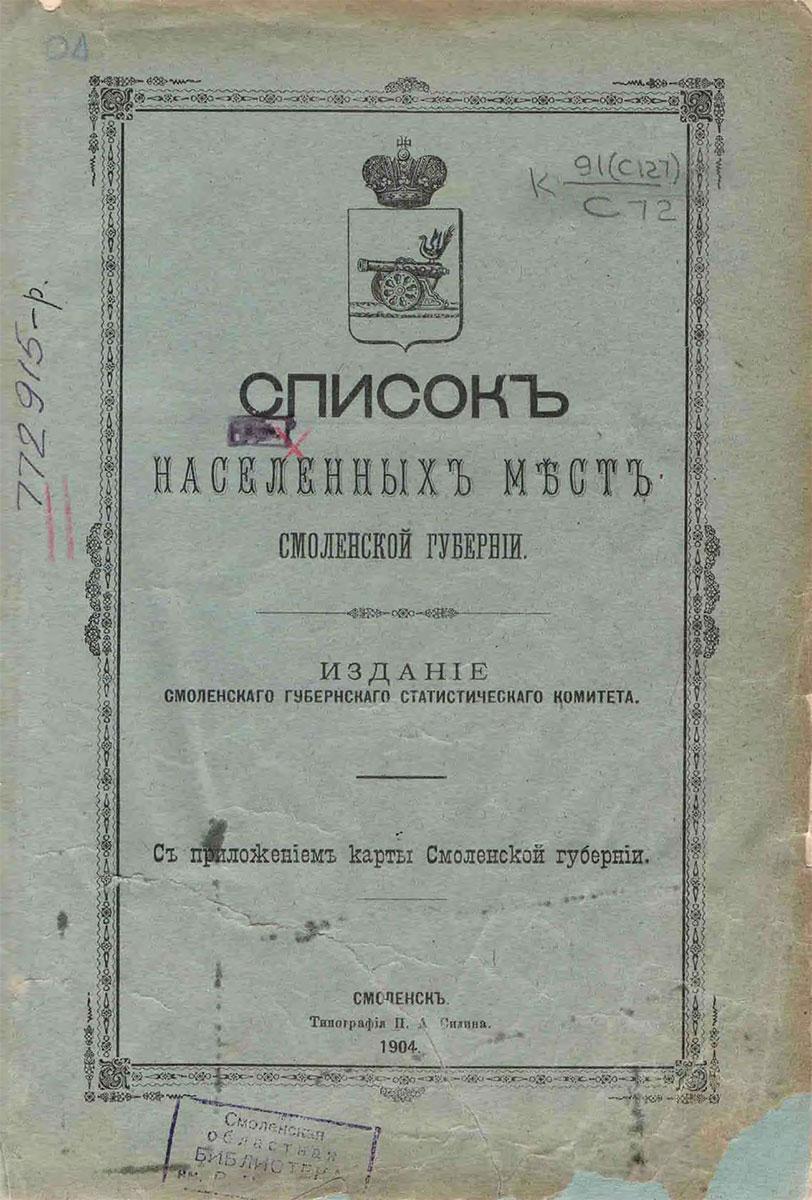 Список населенных мест Смоленской губернии на 1904 год