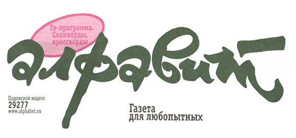 Газета «АЛФАВИТ», номер 11 (121) от 14 марта 2001 года