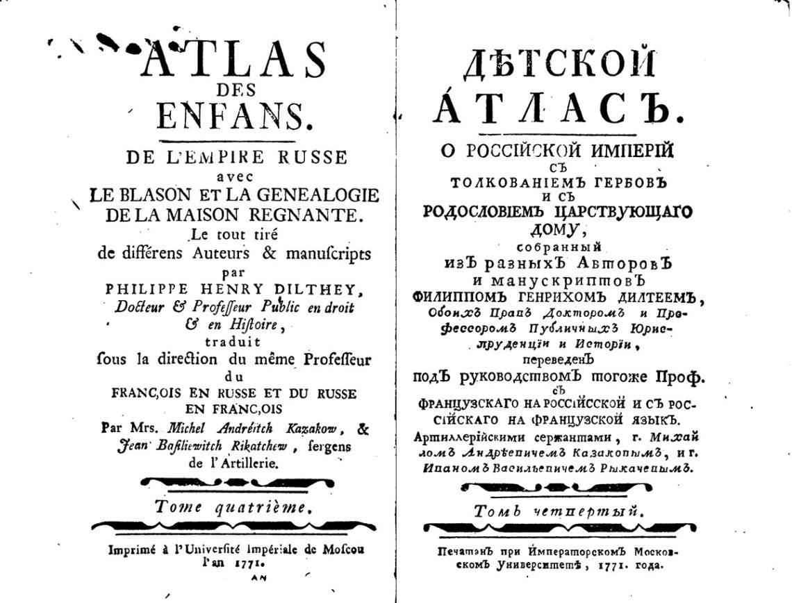 Детский атлас, 1771 год