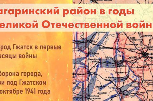 Гагаринский район в годы ВОВ