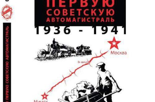 Как строили первую советскую автомагистраль (1936–1941 гг.)
