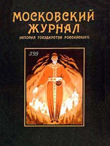 Журнал «Московский журнал» №3, март 1999 года