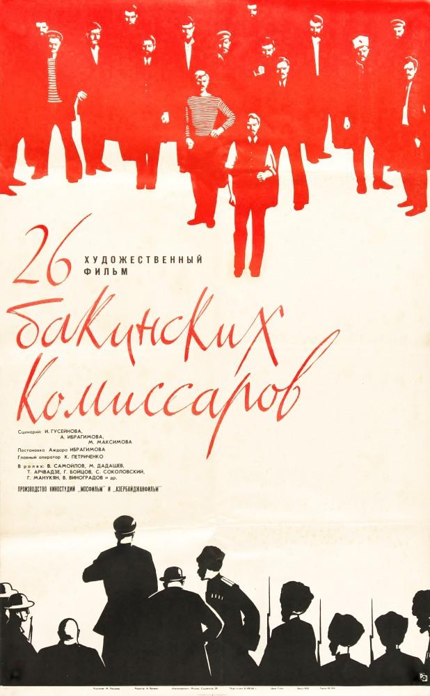 26 бакинских комиссаров фильм