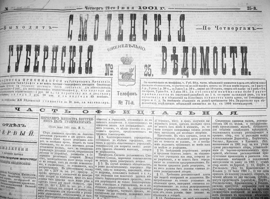 СМОЛЕНСКИЕ ГУБЕРНСКИЕ ВЕДОМОСТИ, №25 Четверг 21 июня 1901 года