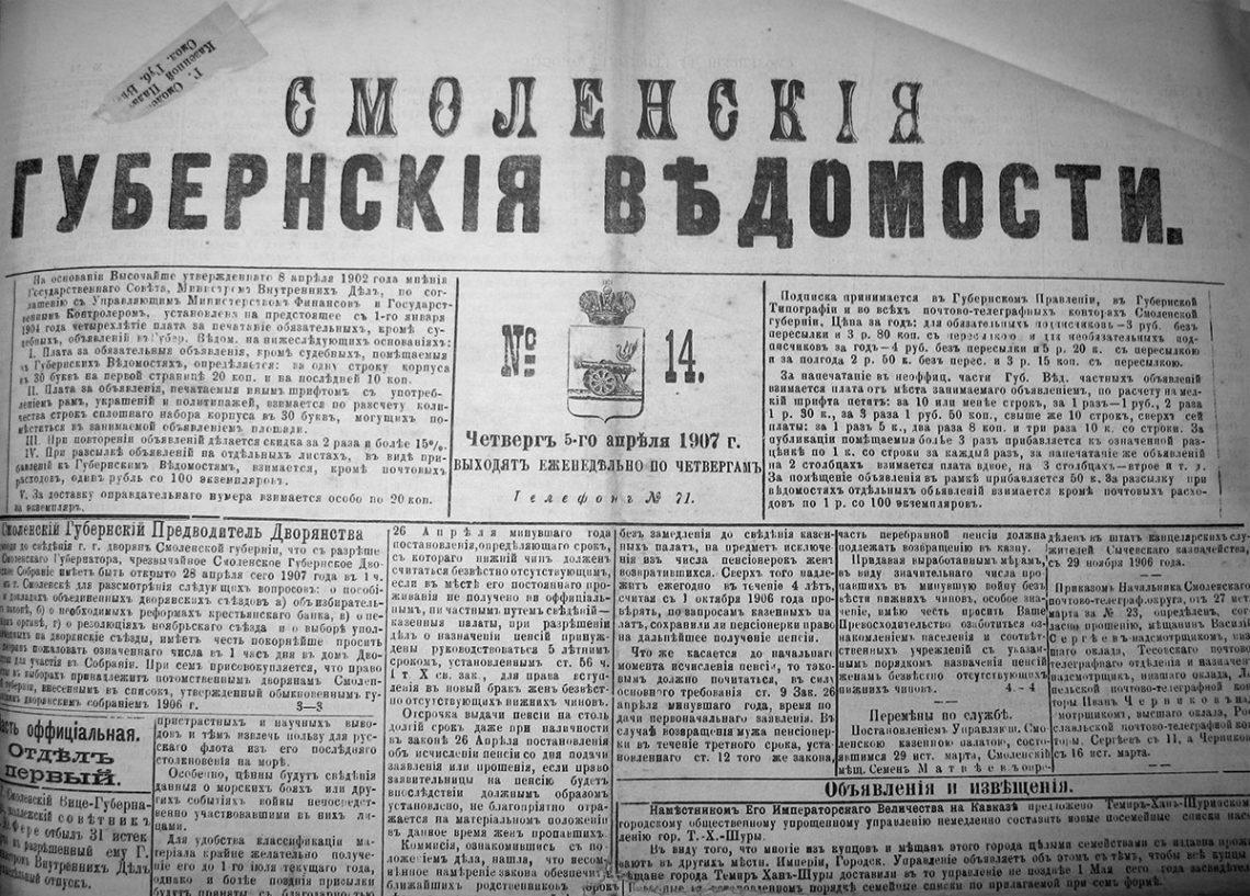 СМОЛЕНСКИЕ ГУБЕРНСКИЕ ВЕДОМОСТИ, №14 Четверг 5-го апреля 1907 года