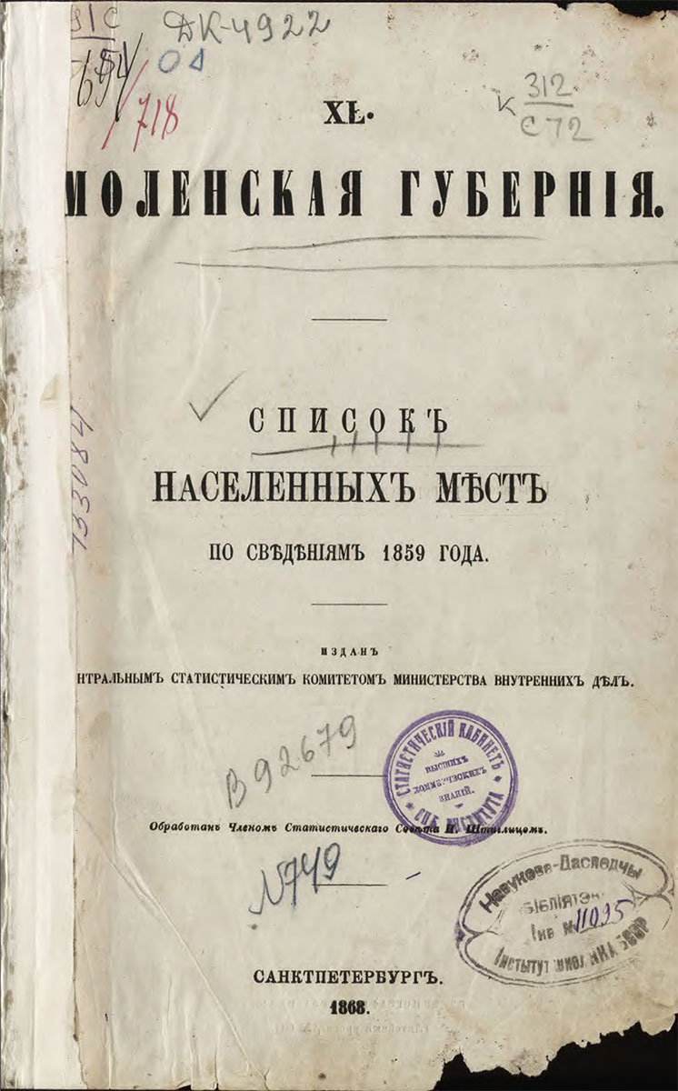 Список населенных мест Смоленской губернии 1859