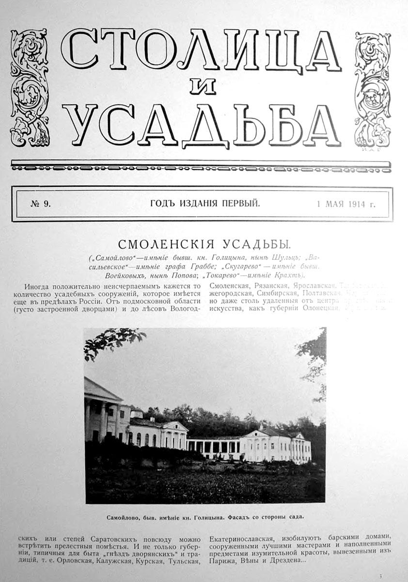 Журнал «Столица и усадьба» №9 от 1 мая 1914 года