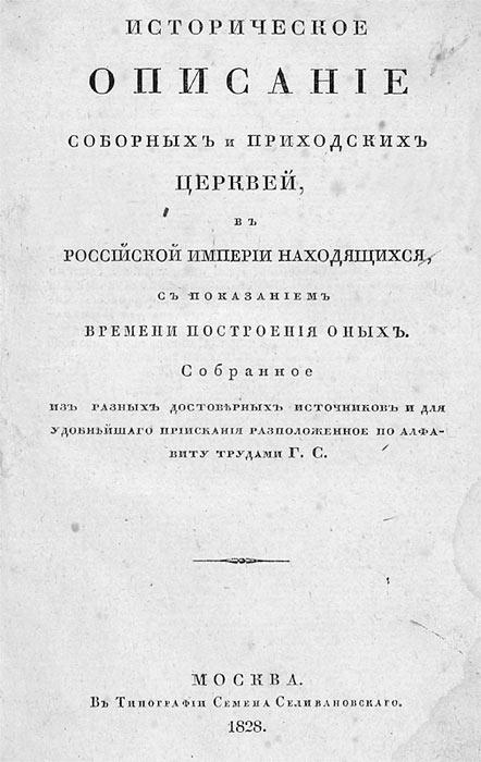 Историческое описание соборных и приходских церквей, в Российской империи находящихся, с показанием времени построения оных