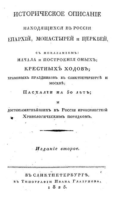 Историческое описание находящихся в России епархий, монастырей и церквей