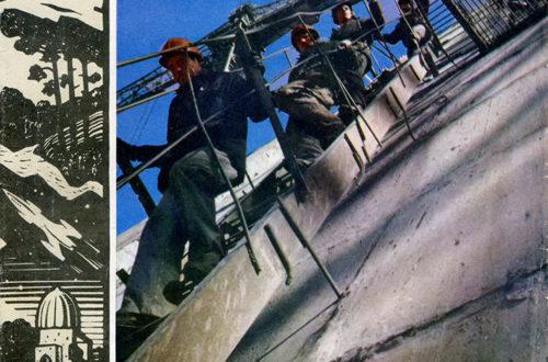 Журнал «Вокруг света» ноябрь 1978 года