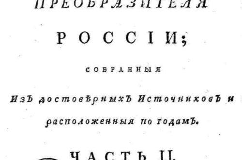 Деяния Петра Великаго, мудраго преобразителя России