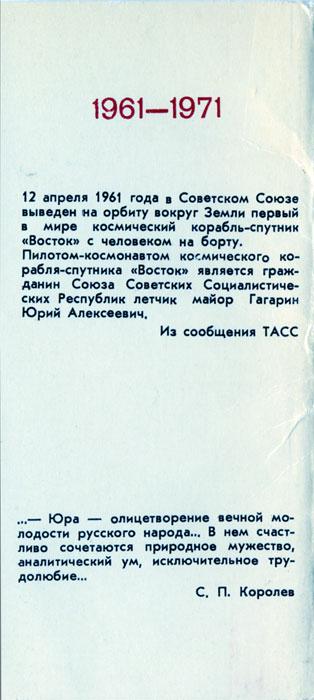 ЮРИЙ ГАГАРИН (набор открыток)