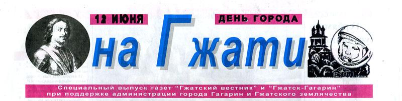 Газета «На Гжати», спецвыпуск от 12 июня 2007 года