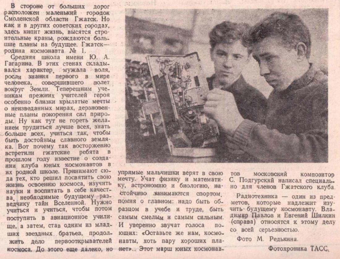 Газета «Ленинское знамя» (г. Шелехов, Иркутская обл.) от 19 мая 1963 года