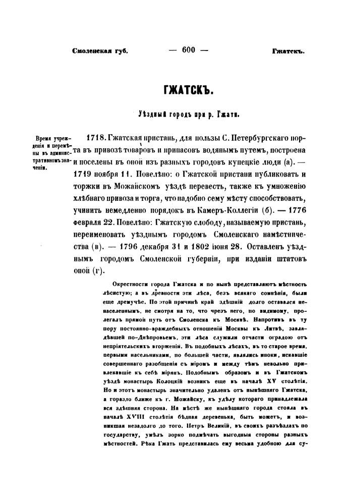 Городские поселения в Российской империи. Том 4