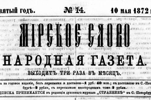 «Мирское слово», №14 от 10 мая 1872 года