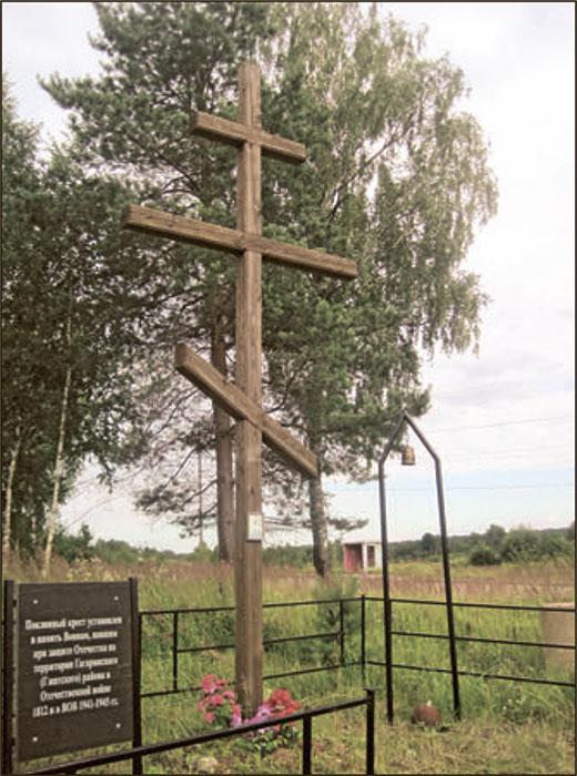 Памятный крест у деервни Поляниново.